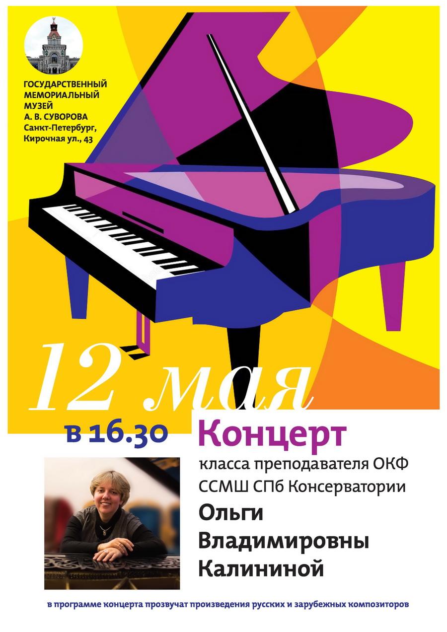 Концерт класса Ольги Владимировны Калининой