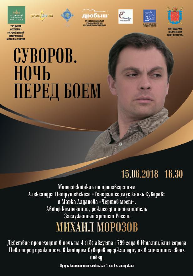 (Русский) Суворов. Ночь перед боем.