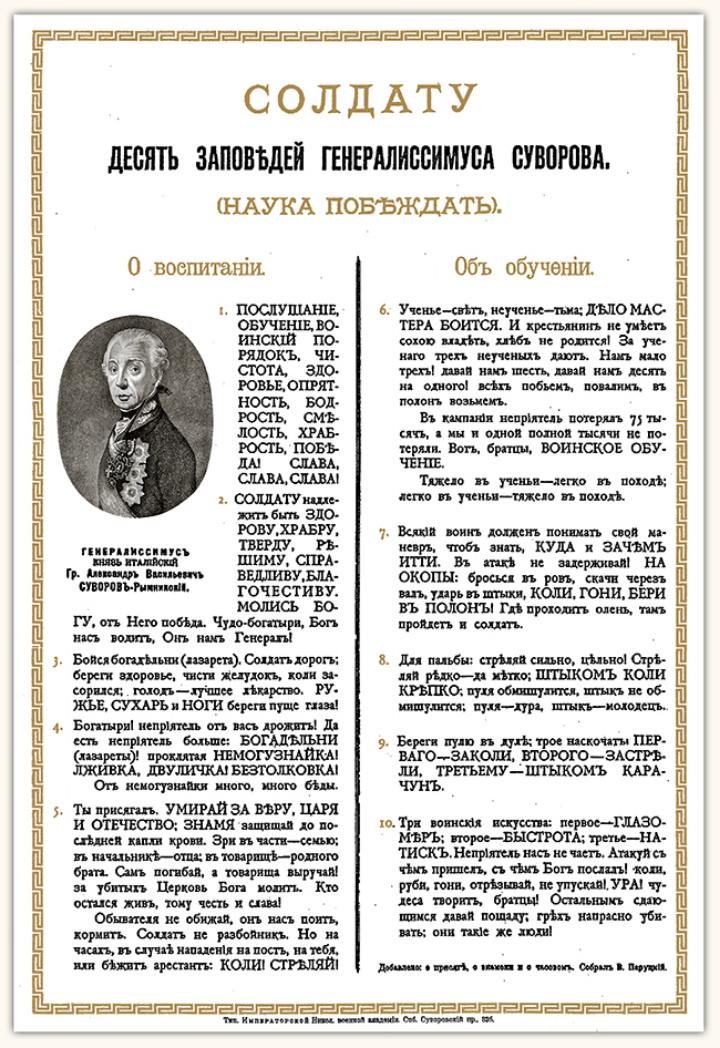 10 заповедей генералиссимуса Суворова
