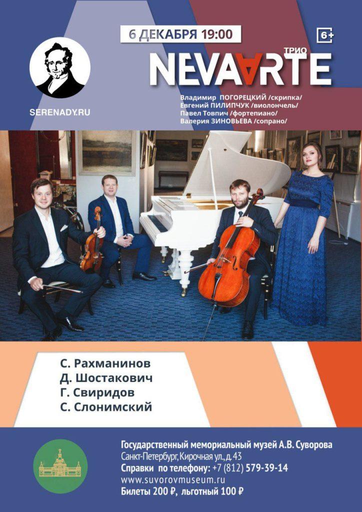 в музее А.В. Суворова состоится концерт NEVAARTE TRIO