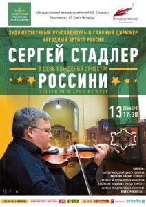 20171213orkestr