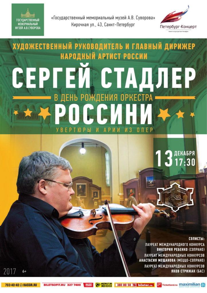 Симфонический оркестр Санкт-Петербурга отмечает день рождения в Суворовском музее!