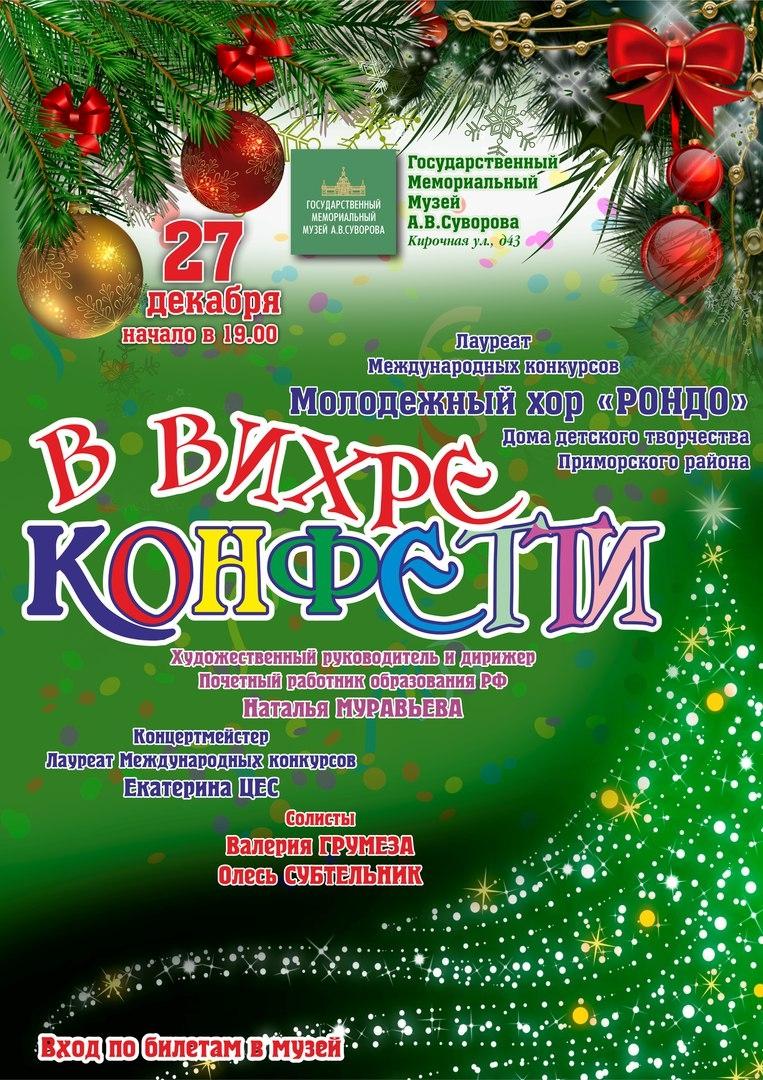 Новогодний концерт Молодёжного хора «Рондо»