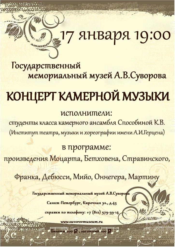 Вечер камерной музыки русских и зарубежных композиторов.