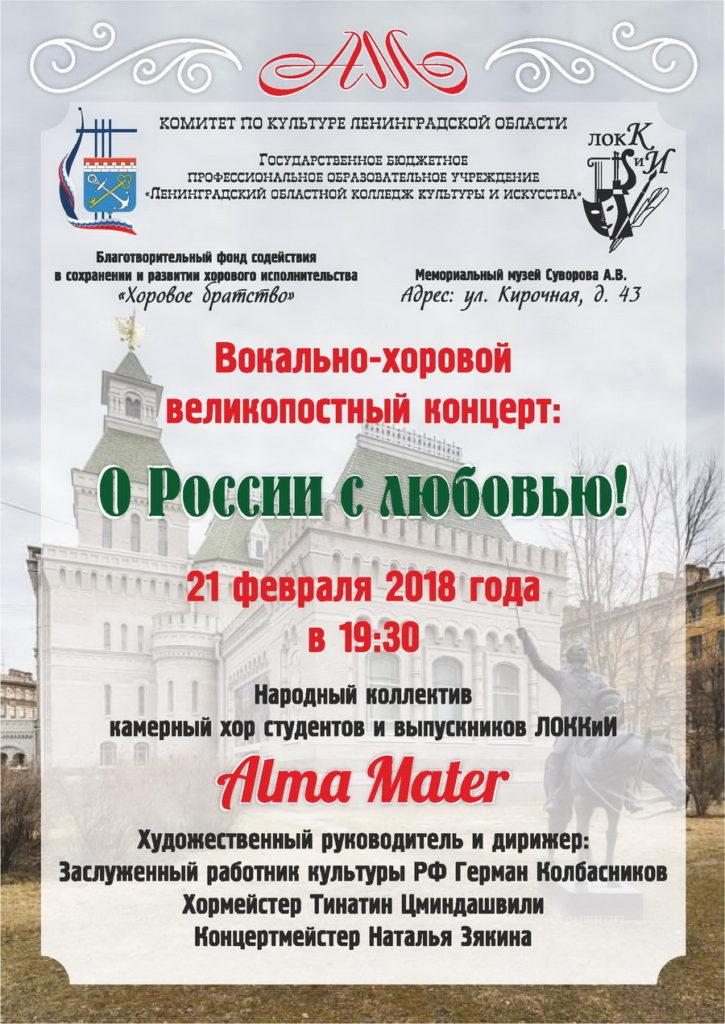 Вокально-хоровой великопостный концерт «О России с любовью!» камерного хора «Alma Mateг»