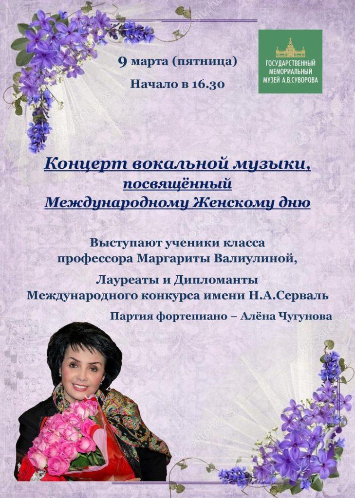 Концерт вокальной музыки, посвященный Международному Женскому Дню