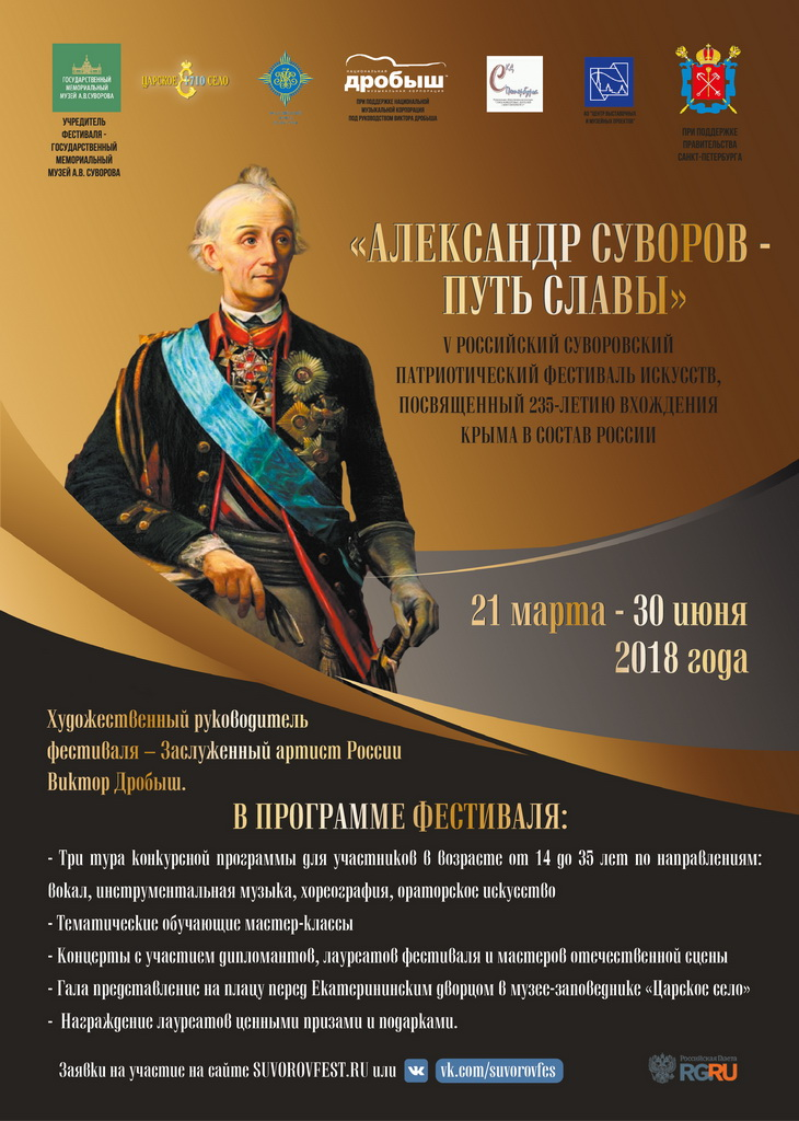 Александр Суворов — путь славы