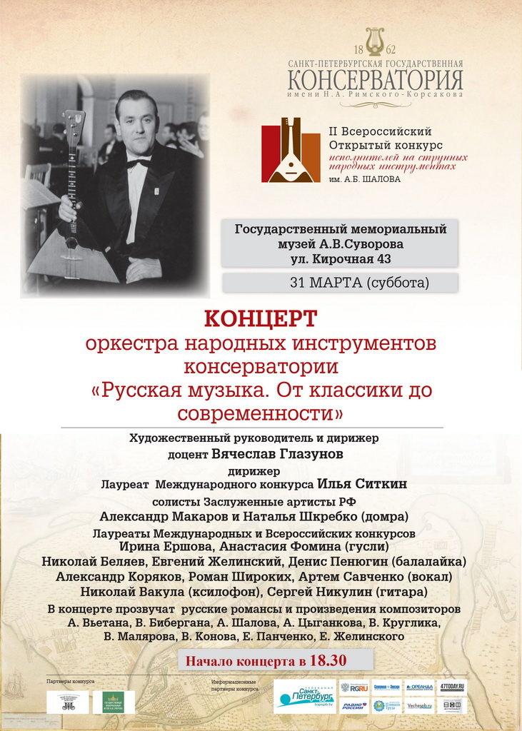 Концерт оркестра народных инструментов консерватории
