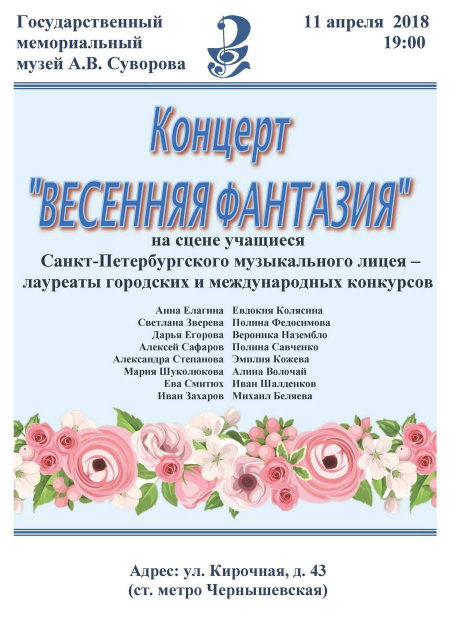 Концерт «ВЕСЕННЯЯ ФАНТАЗИЯ»