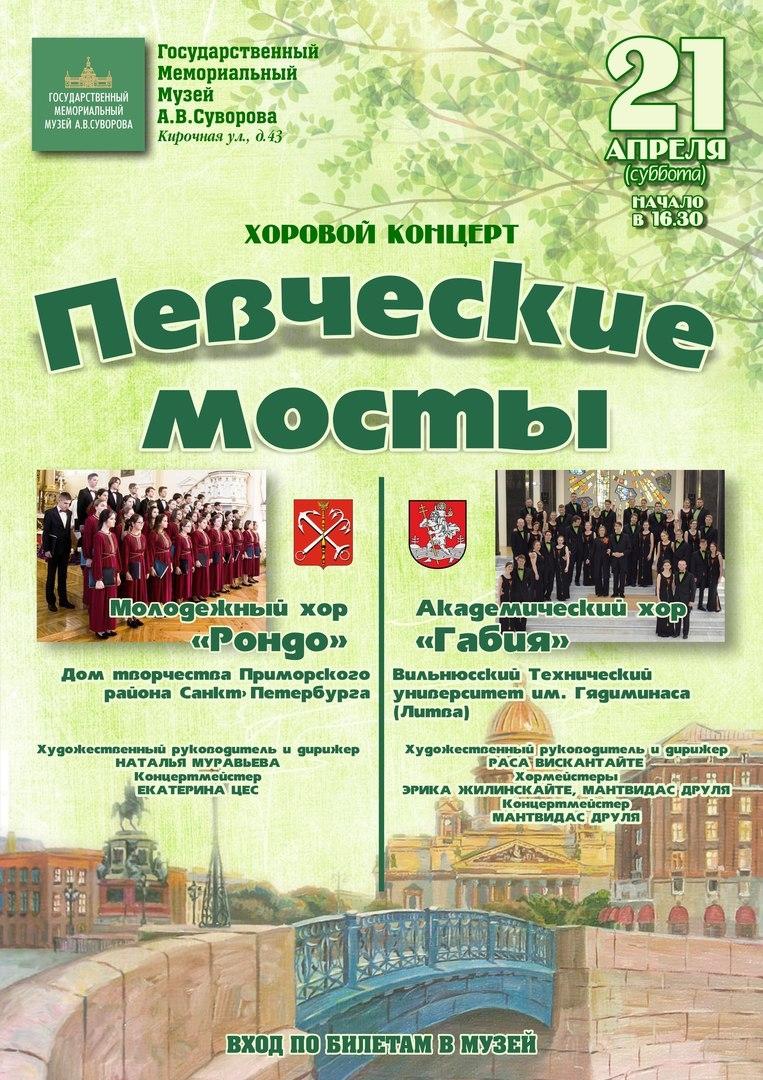 Хоровой концерт «Певческие мосты»