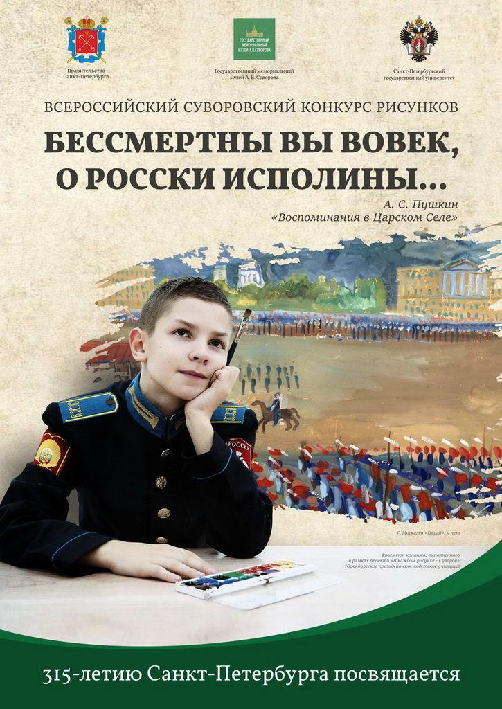 ВСЕРОССИЙСКИЙ СУВОРОВСКИЙ КОНКУРС РИСУНКОВ