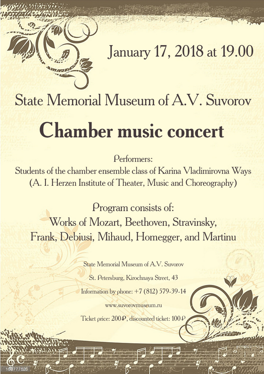 Evening of the chamber music of Russian and foreign composers