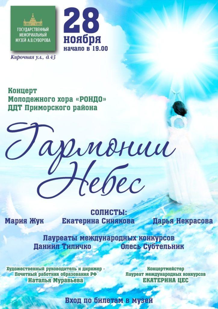 Гармонии небес
