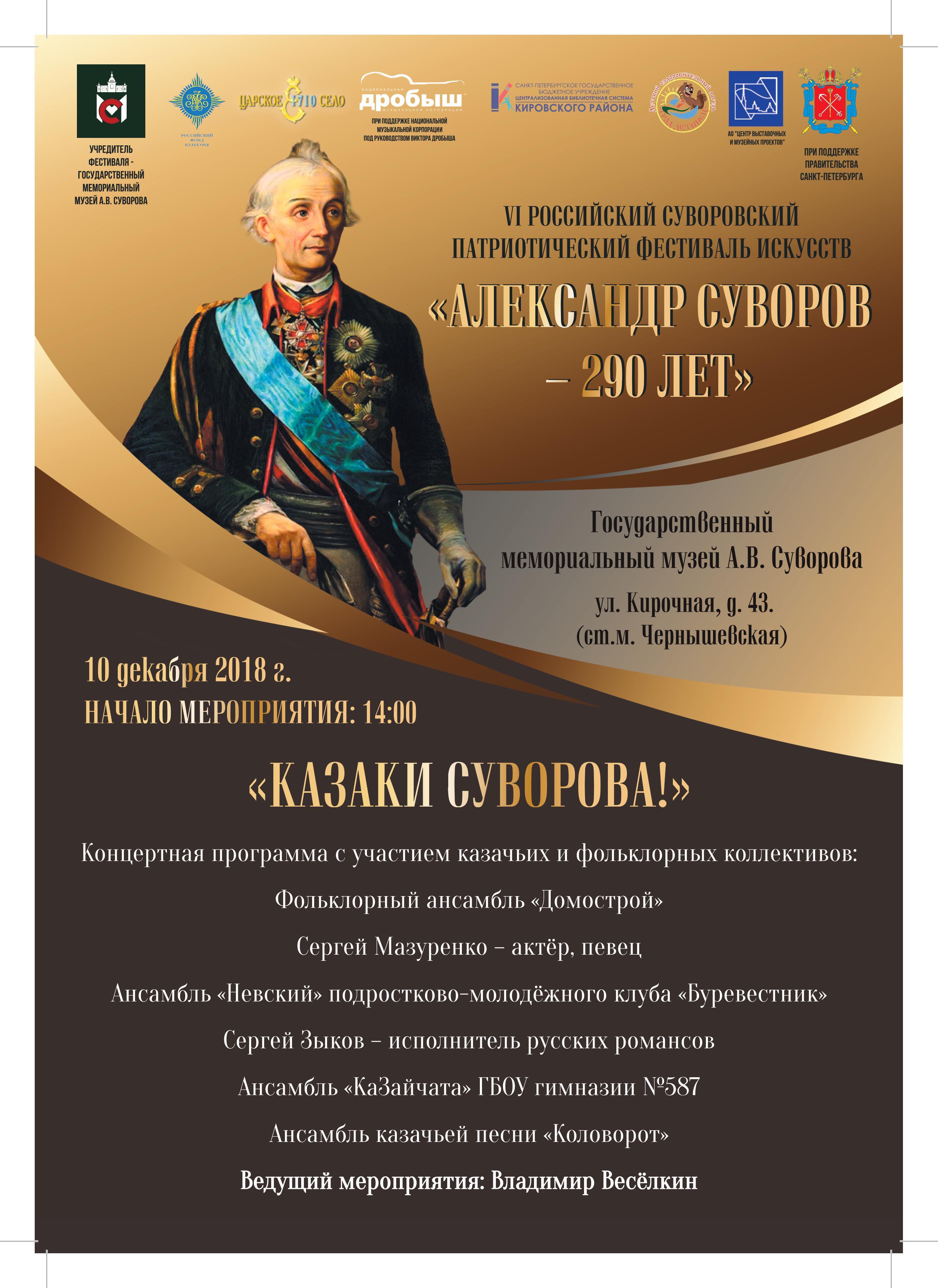 VI Российский Суворовский патриотический фестиваль искусств «Александру Суворову — 290 лет»
