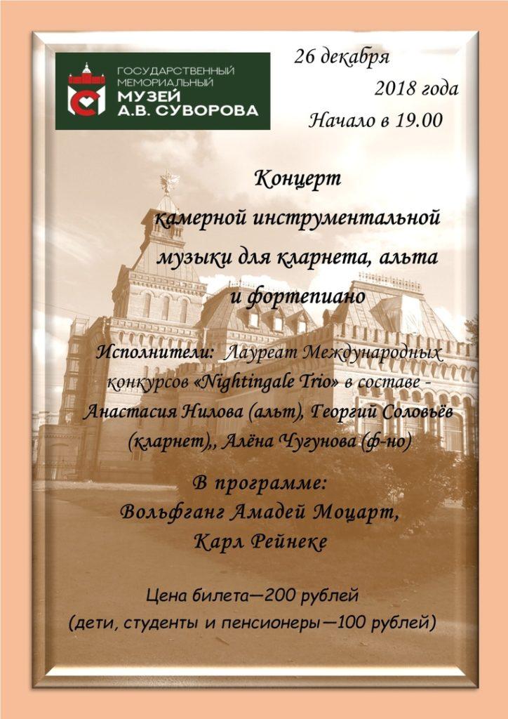 Концерт камерной инструментальной музыки для кларнета, альта и фортепиано