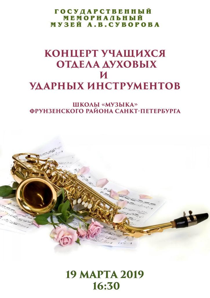 Концерт учащихся отдела духовых и ударных инструментов