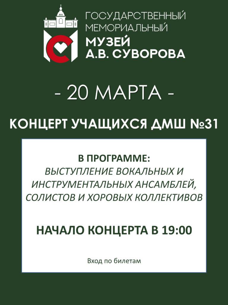 Концерт учащихся ДМШ №31