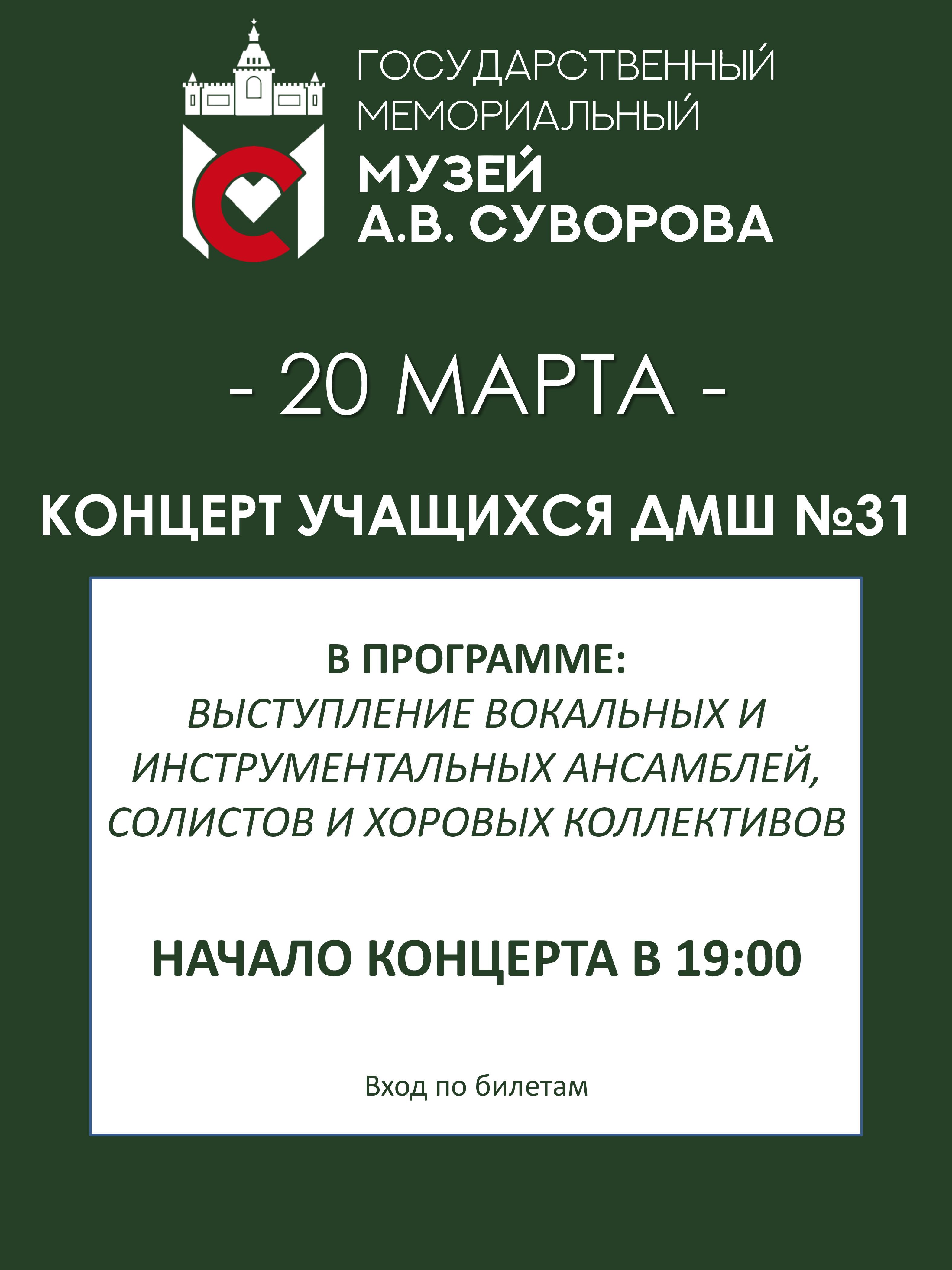 (Русский) Концерт учащихся ДМШ №31