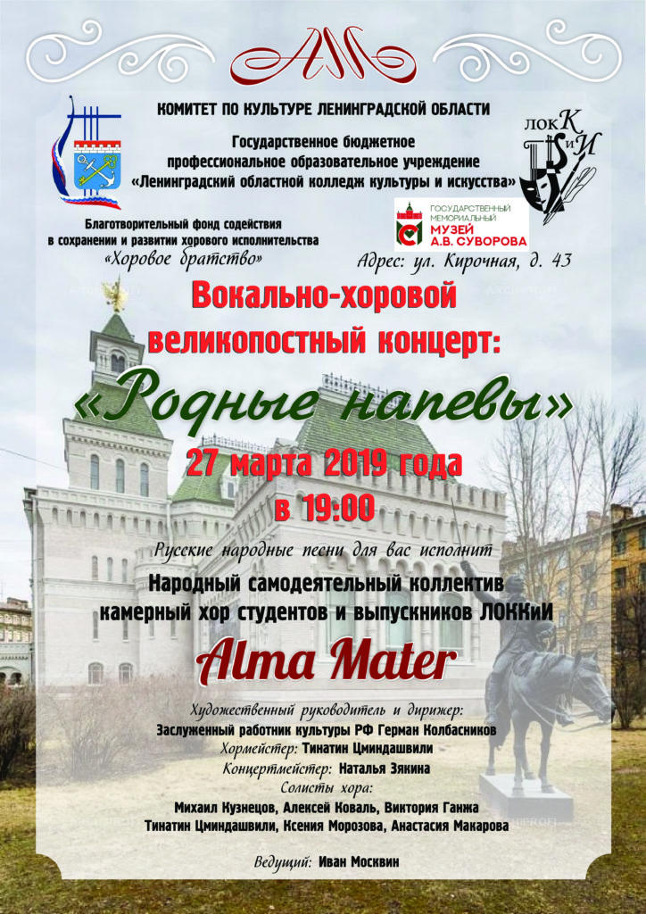 """(Русский) Вокально-хоровой великопостный концерт: """"Родные напевы"""""""