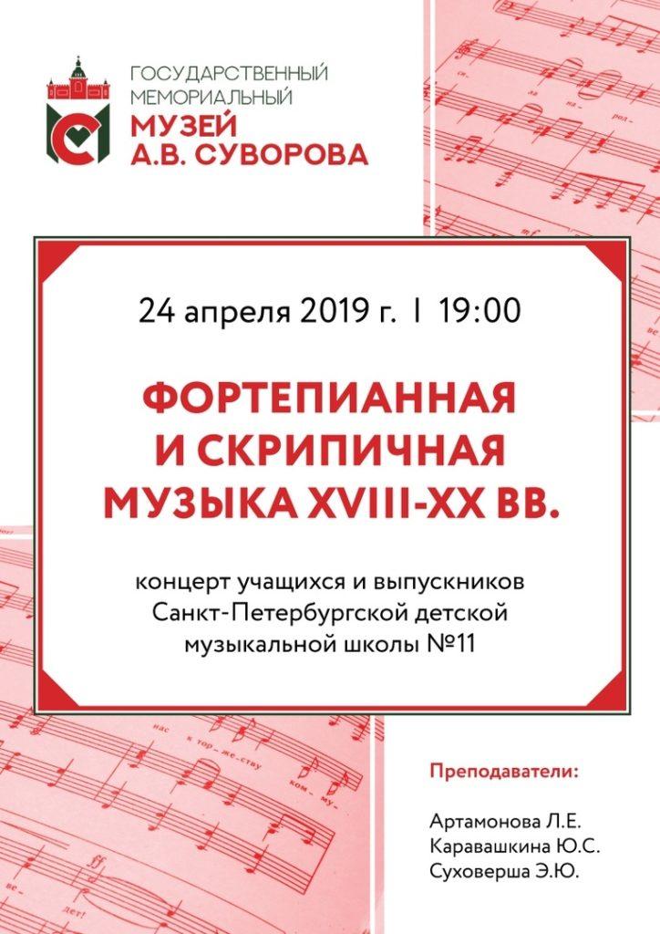 (Русский) Фортепианная и скрипичная музыка XVIII-XX вв