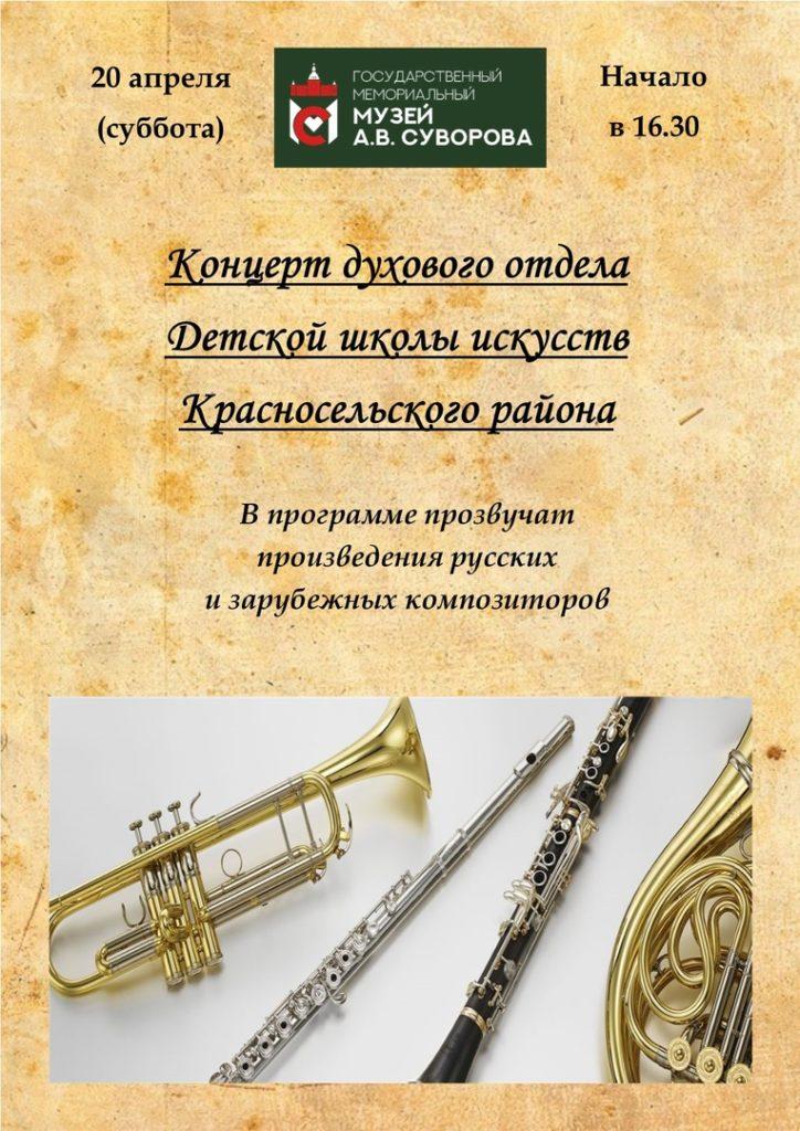 (Русский) Концерт духового отдела детской школы искусств Красносельского района