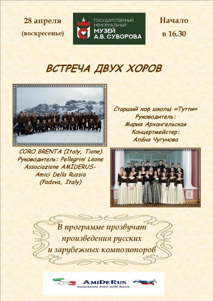 (Русский) Встреча двух хоров