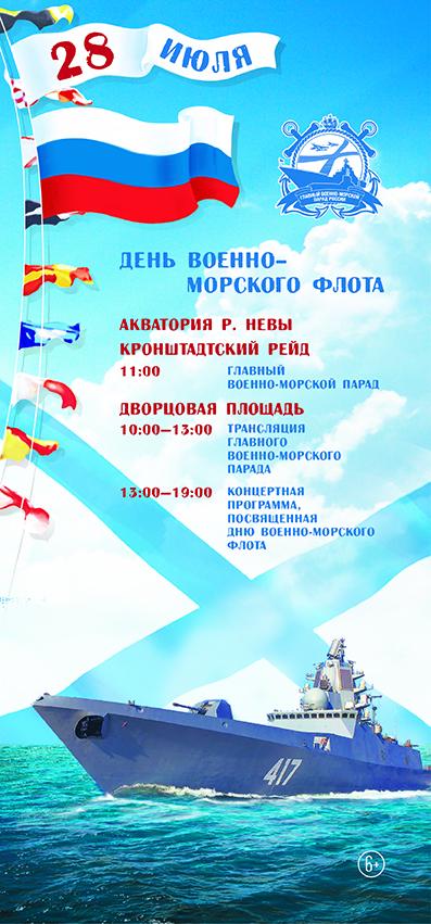 (Русский) День Военно-Морского флота