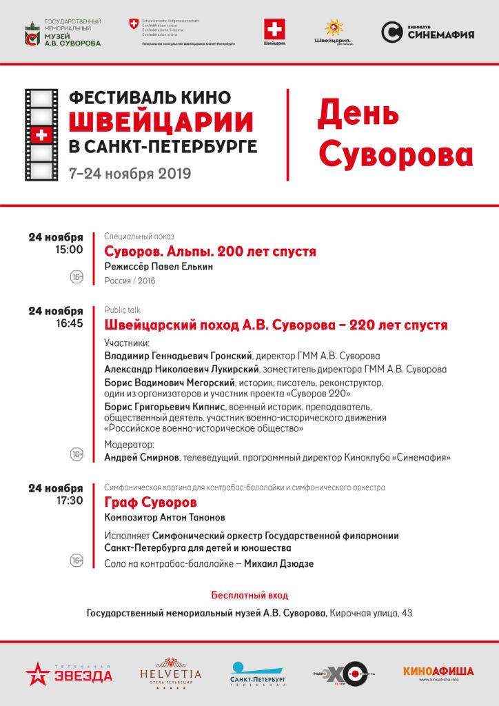 (Русский) День Суворова