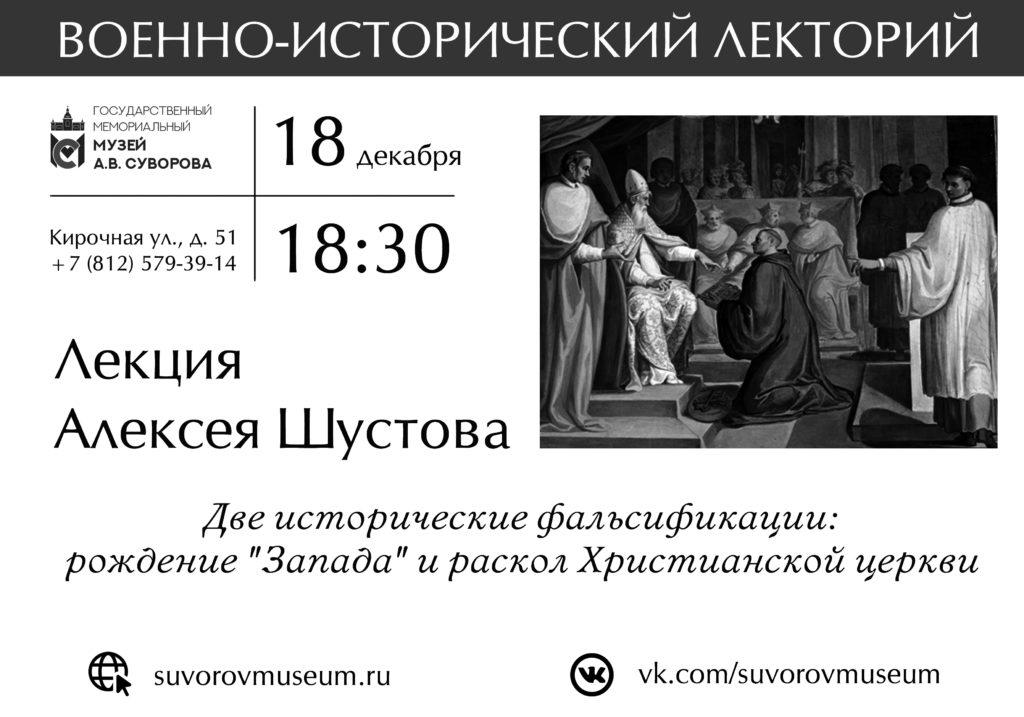 Лекция Алексея Шустова  «Две исторические фальсификации: рождение «Запада» и раскол Христианской церкви»