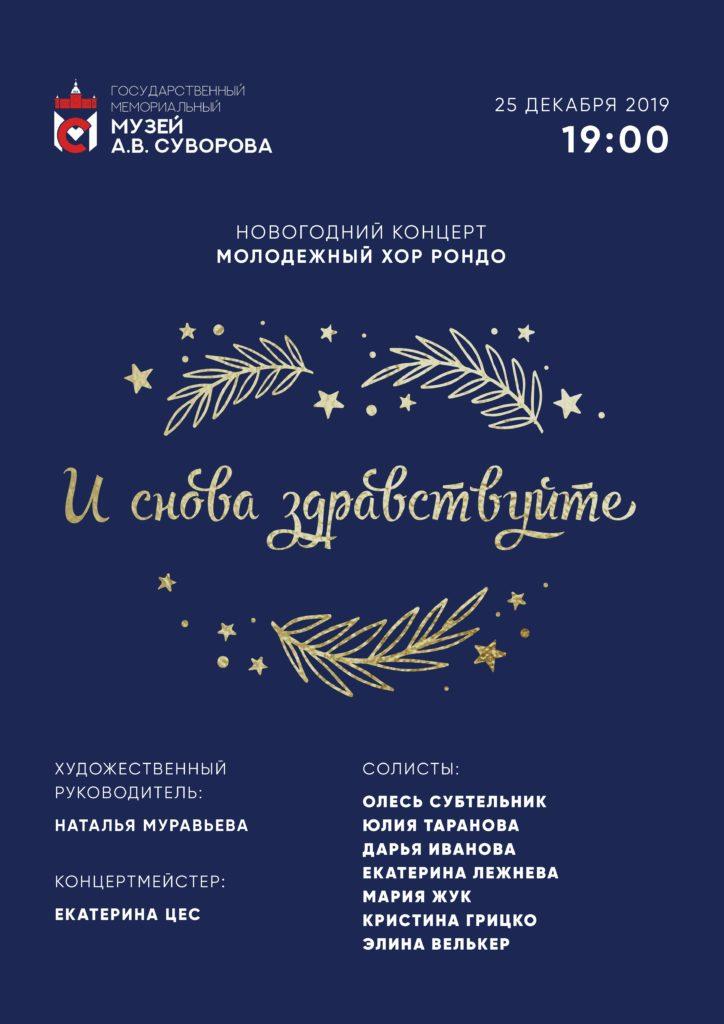 Новогодний концерт молодежного хора «Рондо»