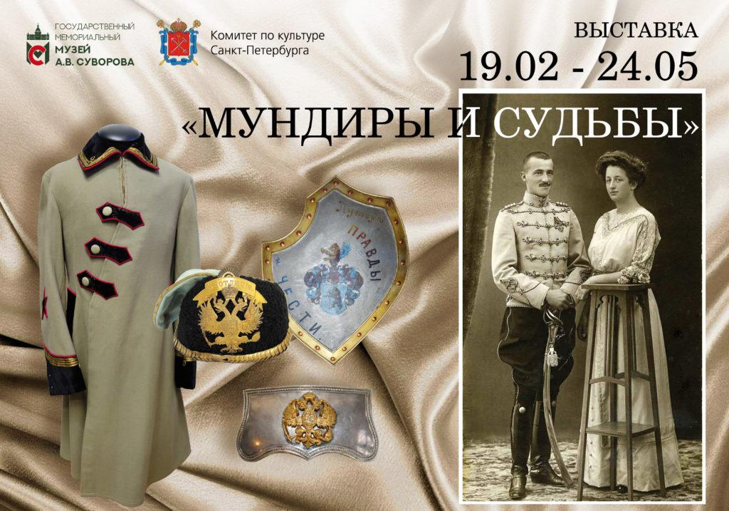 19 февраля в Суворовском музее откроется выставка «Мундиры и судьбы»
