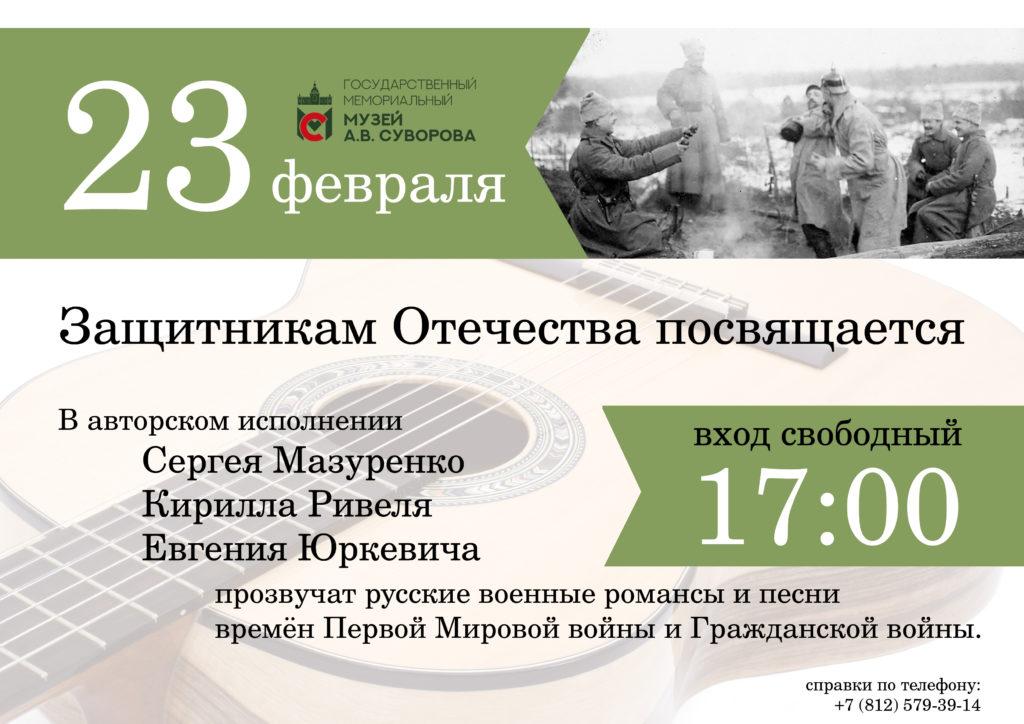 (Русский) Праздничный вечер, посвященный Дню защитника отечества.