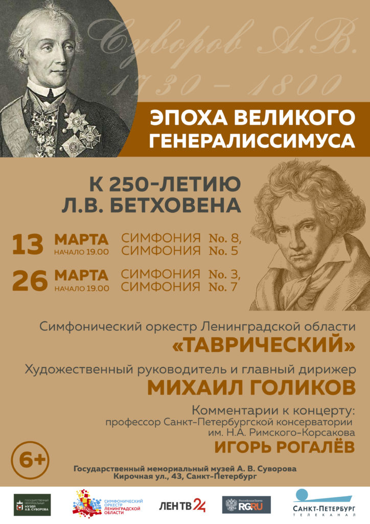 Цикл концертов «Музыка эпохи великого Генералиссимуса».  «Таврический» оркестр в Суворовском музее