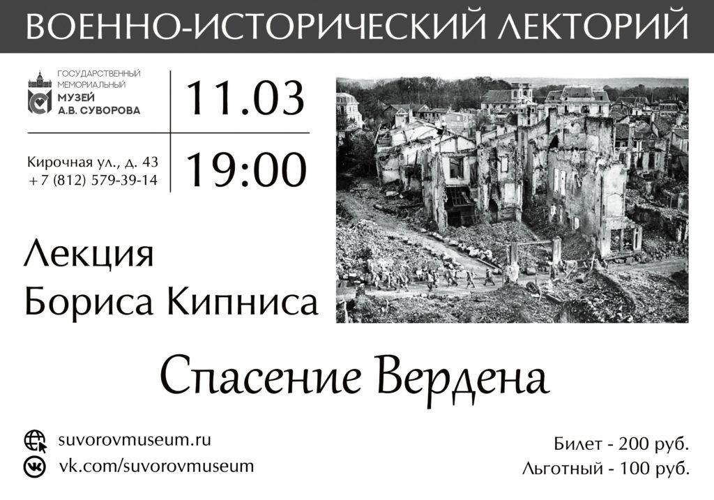 Лекция Бориса Кипниса «Спасение Вердена»