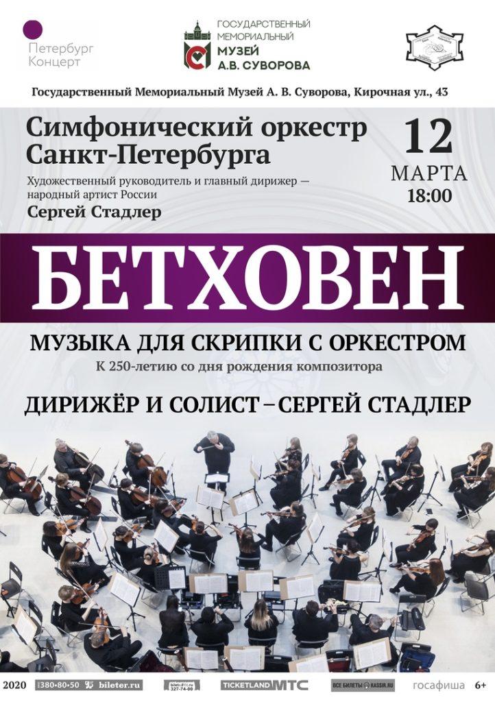 К 250-летию со дня рождения Л.В. Бетховена