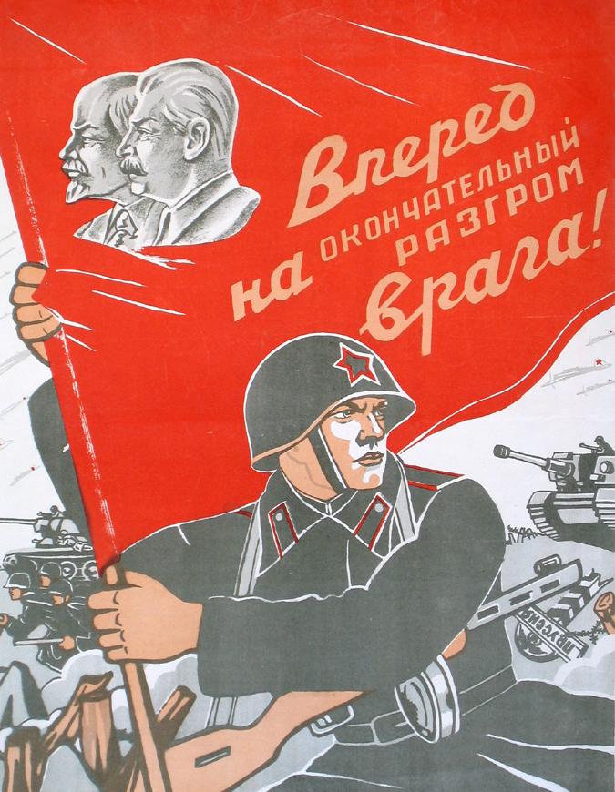 «Плакат – оружие Победы!»