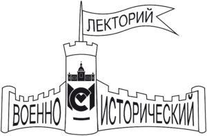 военно-истоич.лект3