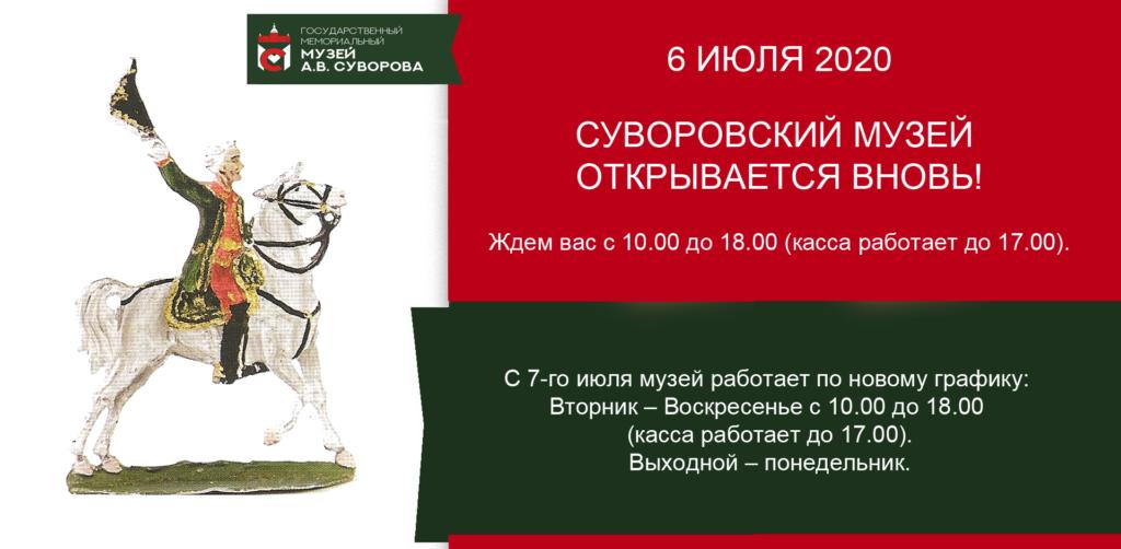 Суворовский музей открывается 6 июля! Ура!